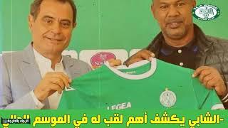 ملخص مباراة الرجاء الرياضي وشبيبة القبائل 2-1 | نهائي كأس الكونفيدرالية الأفريقية 🐥 مبارة نارية
