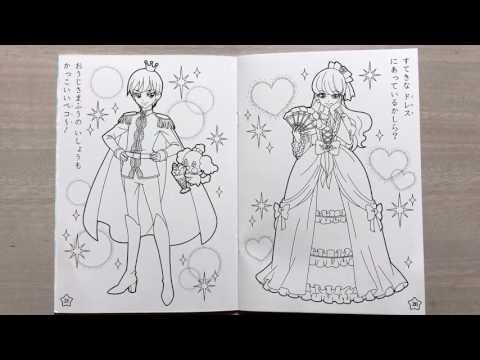 Kirakira☆Precure A la mode キラキラ☆プリキュア アラモード