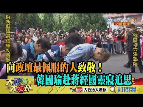 【精彩】韓國瑜赴蔣經國靈寢追思 向「政壇最佩服的人」致敬!