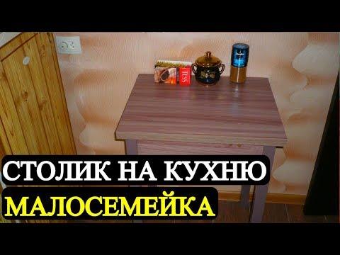 Гостинка Малосемейка купили столик на кухню миниатюрный !