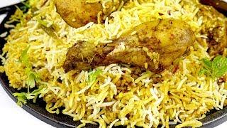 हैदराबादी चिकन बिरयानी बनाने का तरीके घर पे | Perfect Hydrabadi Chicken Biryani | Chicken Biryani