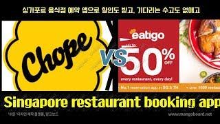 Singapore restaurant reservation app screenshot 1
