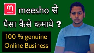 meesho से पैसा कमाये | Best App for online marketing | Earn money | NJ TECHNICAL