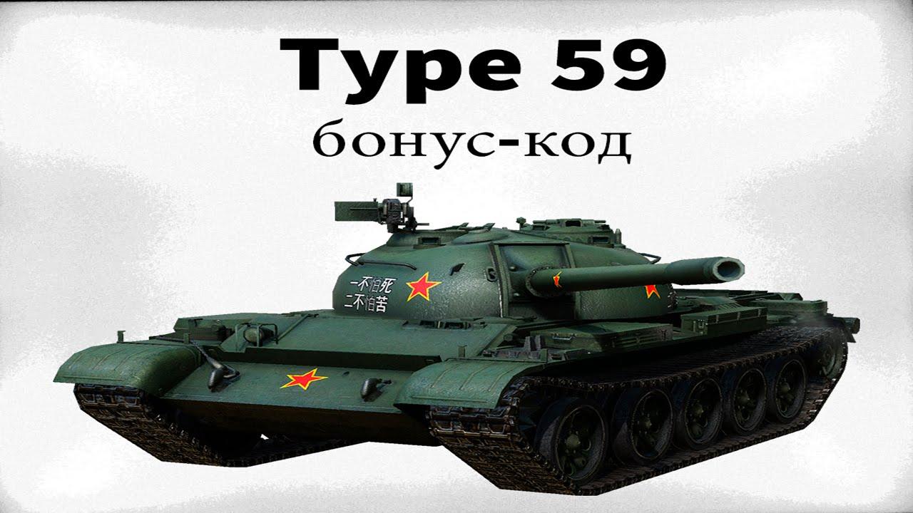 бонус код для тип 59 для world of tanks