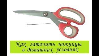 Как быстро заточить ножницы в домашних условиях/ How to sharpen scissors/ Сама Я mk