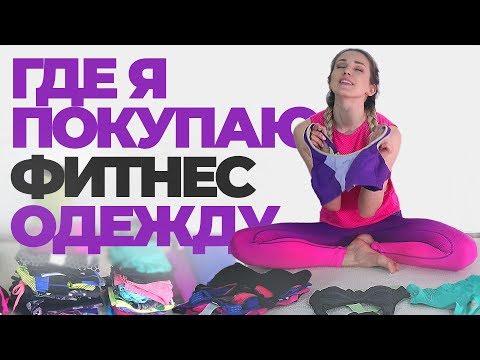 Где я покупаю одежду для фитнеса и инвентарь? Как правильно выбрать? Удачные и неудачные покупки