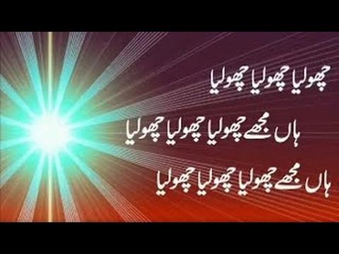 Choo Liya Choo Liya by Anil Kant with Urdu Lyrics| PakChristianWeb