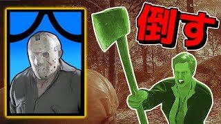 【13日の金曜日】ジェイソンの頭カチ割ったらビビったw【Friday the 13th: The Game】 thumbnail