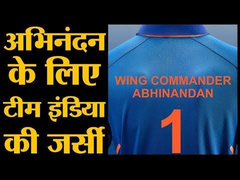 BCCI ने Wing Commandeer Abhinandan के सम्मान में ये बेहद खास काम किया है