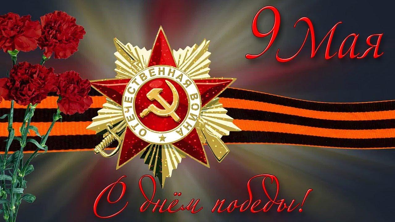 негативного с праздником победы открытки красные как самая
