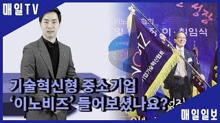 [매일TV] 기술혁신형 중소기업 '이노비즈…