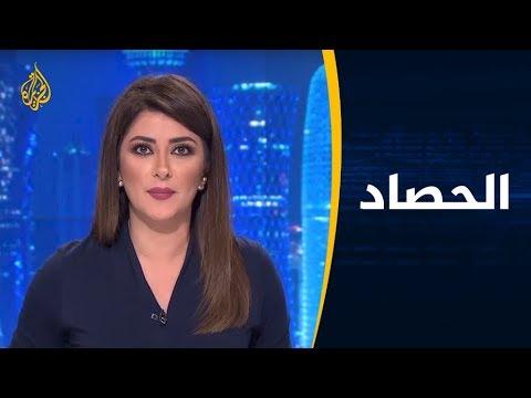 الحصاد- اتفاقية مراكش للهجرة.. قيود جديدة أم فرج للاجئين؟  - 01:58-2018 / 12 / 11