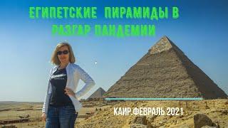 Один день в Каире Египетские пирамиды в разгар пандемии Обзор отеля Grand Nile Tower