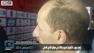 مصر العربية |  ياسر ايوب: انتظروا راديو و قناة علي موقع النادي الاهلي