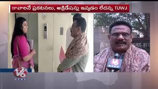వెలుగు, ప్రజాపక్షానికి యాడ్స్, అక్రిడేషన్లపై PCIలో విచారణ  Telugu News
