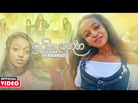 Igilenna (ඉගිලෙන්න) - Sasheena Fernando Official Music Video 2021