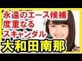 """大和田南那が卒業!度重なる男性スキャンダルが原因か?""""AKB48永遠の次世代エース候…"""