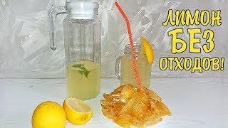 Готовлю Натуральный Лимонад и Цукаты из Лимонов