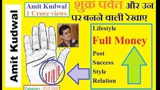 हस्तरेखा में शुक्र पर्वत पर बनने वाली रेखाए ! Lifestyle , Money , Post , Success , Style , Relation
