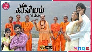 PUTHIYA KAVYAM FULL MOVIE | Indian Movies | English Subtitles |HD