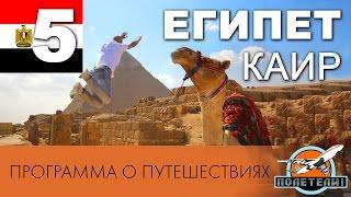 Египет ч.  5. Каир 2: Пирамиды, музей, ориентал кафе, подвешенная церковь. Программа Полетели!(Привет, дорогой друг! Спасибо тебе за то, что смотришь наши выпуски! Этим летом мы летим на несколько месяцев..., 2015-06-15T03:22:05.000Z)