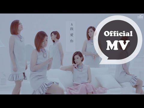 Selina 任家萱 [ 自選曲 Multiple Choice ] Official Music Video