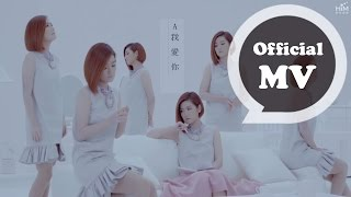 Selina 任家萱 [ 自選曲 Multiple Choice ] Official Music Video