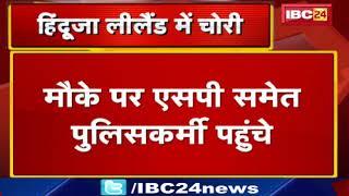 Korba Crime News : Hinduja Leyland Finance में लाखों की चोरी | CSEB Chowki क्षेत्र की घटना