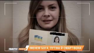 Именем Бога, Путина и смартфона. Как украинцы меняли фамилию на телефон.Факты недели 23.07