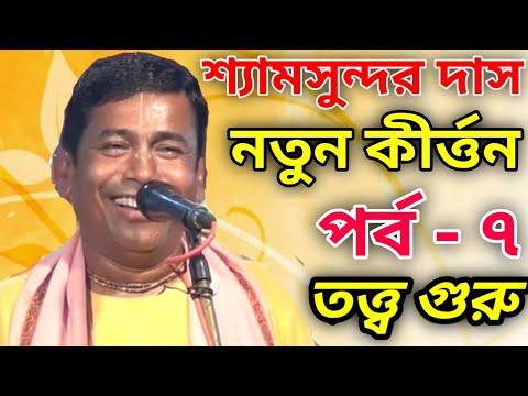 শ্যামসুন্দর দাস কীর্তন / shyamsundar das padabali kirtan / new kirtan 2020 /