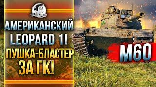 M60 - АМЕРИКАНСКИЙ Leopard 1! ПУШКА-БЛАСТЕР за ГК!