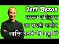 दुनिया के सबसे अमीर व्यक्ति बनने की कहानी | Biography Of Jeff Bezos In Hindi