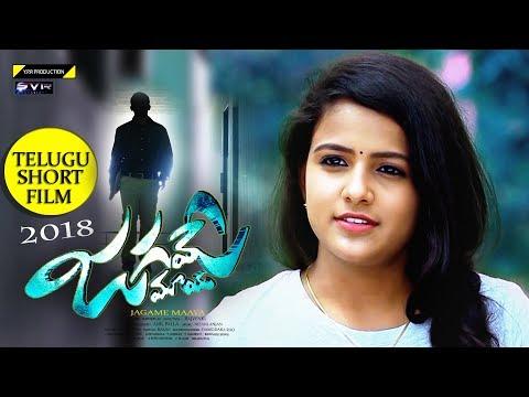 Jagame Maaya 2018 Latest Telugu shortfilm