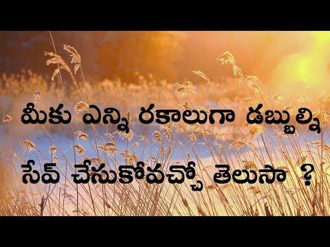 How Many Ways You Can Save (సేవ్)  Your Money (Telugu) - Vaasu Challa - Happycoin