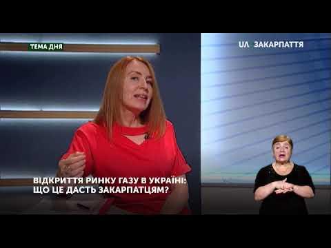 Тема дня. Відкриття ринку газу в Україні: що це дасть закарпатцям? (15.07.2020)