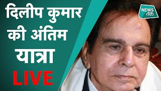 Dilip kumar की अंतिम यात्रा LIVE, कौन- कौन अभिनेता मौजूद