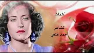 Video Asmahan songs - أسمهان - يا لعينيكي download MP3, 3GP, MP4, WEBM, AVI, FLV Mei 2018