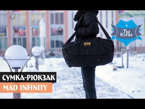 ea3106a2 Сумка-рюкзак MAD INFINITY купить в Украине. Обзор - YouTube