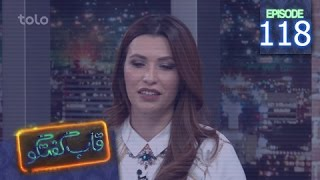 Qabe Goftogo - Ep.118 / قاب گفتگو - قسمت یکصد و هجدهم