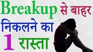 ब्रेकअप के दर्द से कैसे बाहर आये | How to Get Over a Break Up, Powerful Motivational Video in Hindi