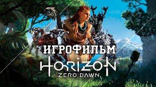 ИГРОФИЛЬМ Horizon Zero Dawn (все катсцены, на русском) прохождение без комментариев