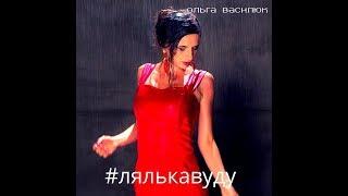 Ольга Василюк - Лялька Вуду