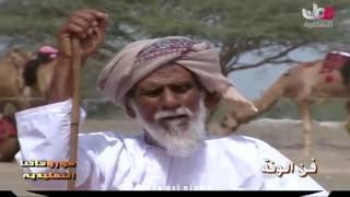 موروثاتنا التقليدية #العمانية فن الونة #عُمان