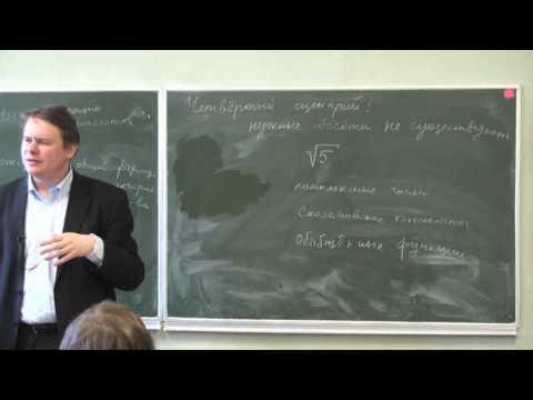 Лекция 1 | Введение в метаматематику | Андрей Бовыкин | Лекториум