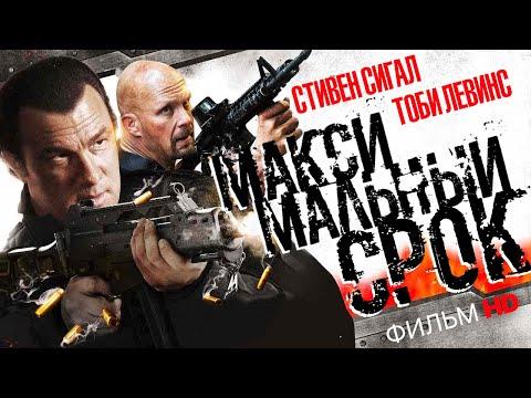 Максимальный срок /Maximum Conviction/ Фильм HD