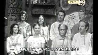 "ISRAEL MUSIC HISTORY  Zionist Labor Movement 19th Century  ""Techezakna "" ביאליק ברכת עם"