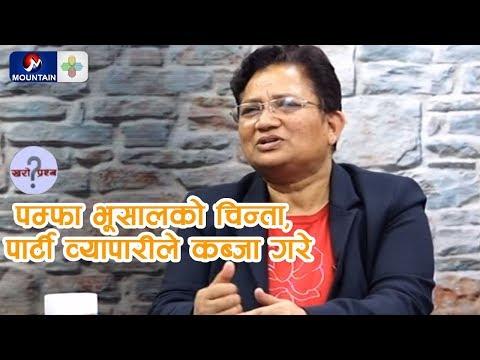 पम्फा भूसालको चिन्ता, पार्टी व्यापारीले कब्जा गरे || Kharo Prashna with Pampha Bhusal