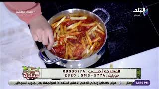 طريقة عمل البطاطس بالدقة مع الشيف توتا مراد