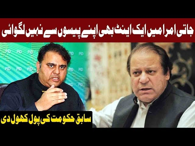 PMLN Misused The Tax Money of Pakistani's in Their Govt: Fawad Chaudhry | 11 December | Express News