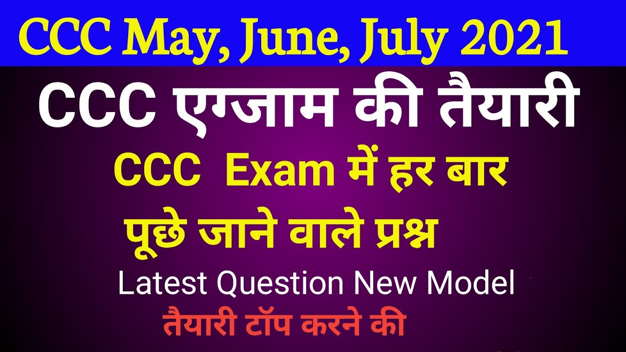 Download Most Important Question for CCC Exam | Exam Prepration | Online class for ccc exam